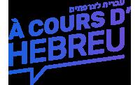 À Cours d'Hébreu - Le Club